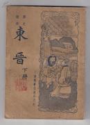 东晋演义  (后三国) 民国二十四年八月再版