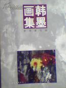 韩墨画集【一版一印、3000册】