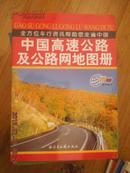 中国高速公路及公路网地图册