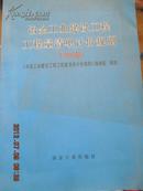冶金工业建设工程工程量清单计价规则2005版