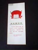 文革书签——毛主席语录:学习的敌人是自己的满足。。。。