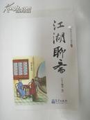 江湖聊斋  (骗子骗术卷。有图片)