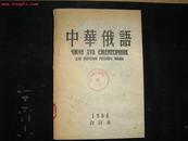 中华俄语(1956合订本)