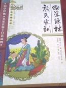 幼学琼林 颜氏家训-中华传统启蒙宝库