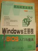 Windows注册表与BIOS入门与提高