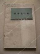 《俄国在远东》75年1版1印 包邮挂