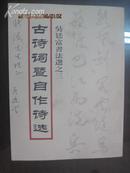 著名书法家吴 廷 富签名本 《古诗词暨自作诗选》  16开平装 无版权页