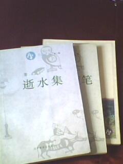 书趣文丛(四本,