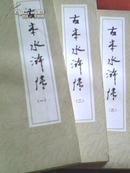 古本水浒传全三册(后50回与现版不同)