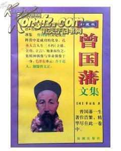 曾 国 藩 文 集·珍藏版