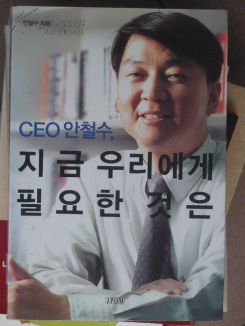 CEO 안철수, 지금 우리에게 필요한 것은(韩语原版管理学书)/LJ