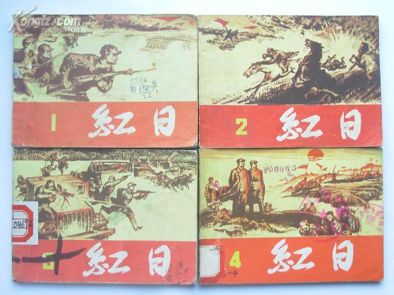 """【连环画】红日(1至4全套)请注意第2册为""""超级""""错版书、第4册有订孔"""