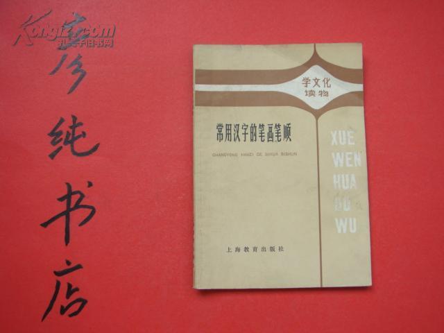学文化读物《常用汉字的笔画笔顺》1979版1981年印 彦纯书店祝您图片