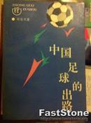 中国足球的出路 郑也夫著 知识出版社 仅印5000册