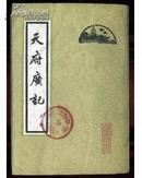 天府广记(上下册)(北京古籍丛书)