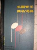 外国音乐曲名词典-1982年第一版1986第三版
