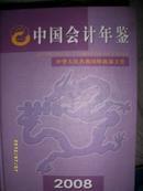 中国会计年鉴-2008(总第13卷)-附光盘
