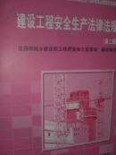 建设工程安全生产法律法规-第二版