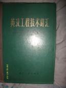 英汉工程技术辞汇1976第一版