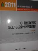 6建筑经济施工与设计业务管理-2011年全面一级注册建筑师考试培训辅导专用书