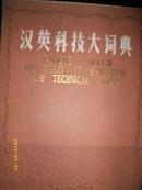 汉英科技大词典1985第一版(上、下)