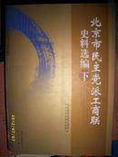 北京市民主党派工商联史料选编-(上、下)