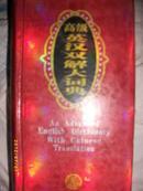 高级英汉双解大词典2003-5第一版2004-2第二版