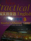 新编实用英语-教师参考书(北京版)-第三版