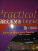 新编实用英语-综合教程(北京版)-第三版