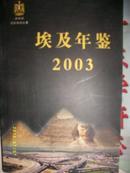 埃及年鉴2003-新闻部国家新闻总署