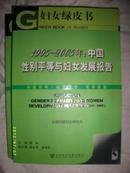 1995-2005年:中国性别平等与妇女发展报告-妇女绿皮书-附光盘