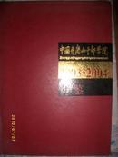 中国井冈山干部学院2003-2004年鉴