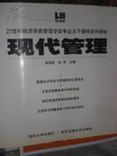 现代管理-21世纪经济学类管理类专业主干课程系列教材