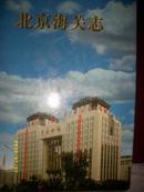 北京海关志