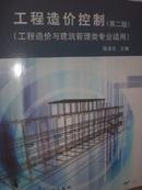 工程造价控制-第二版(工程造价与建筑管理类专业适用)