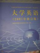 大学英语-全国高校网络教育公共基础课程统一考试专用-(2007年修订版)