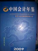 中国会计年鉴-2009(总第14卷)-附光盘