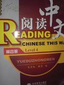 阅读中文-第四版-对外汉语阅读系列教材