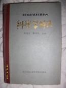 科学学辞典1985第一版