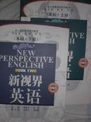 新视界英语-本科(上、下)成人高教英语系列教材