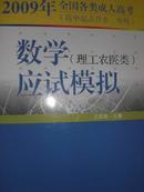 数学(理工农医类)应试模式-2009年全国各类成人考试高中起点升本、专科