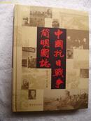 中国抗日战争简明图志