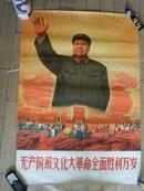 无产阶级文化大革命全面胜利万岁宣传画
