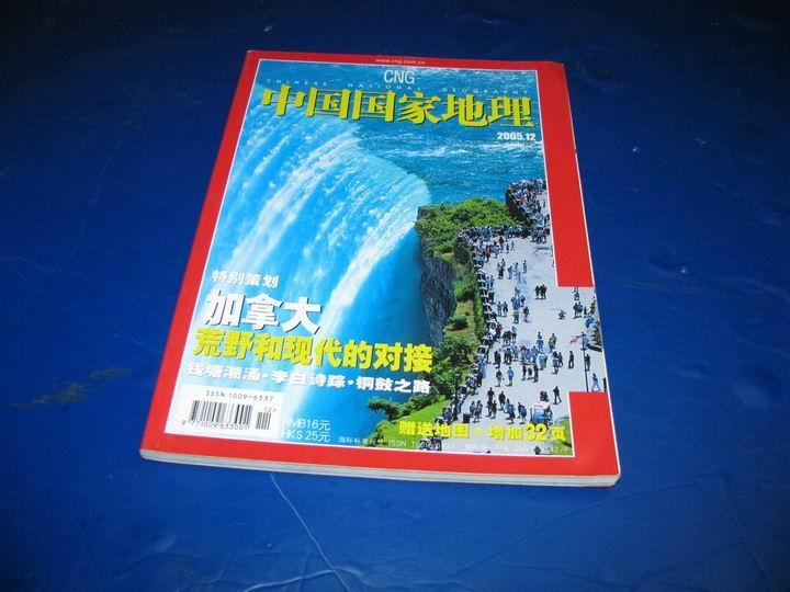 《中国国家地理》2005年 第12期(总第542期).