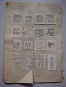 篆刻印谱类:赵之谦·篆刻照片5大张(出版底稿)
