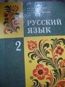 小学3年级用俄语二外教科书