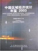 2003中国区域经济统计年鉴