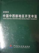 2003中国中西部地区开发年鉴