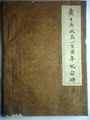 萧士英诞辰一百周年纪念册 【稀缺图书,原订稿】