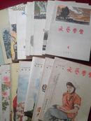 《文艺学习》1956年1-12期;1957年4-12期  私藏 见说明